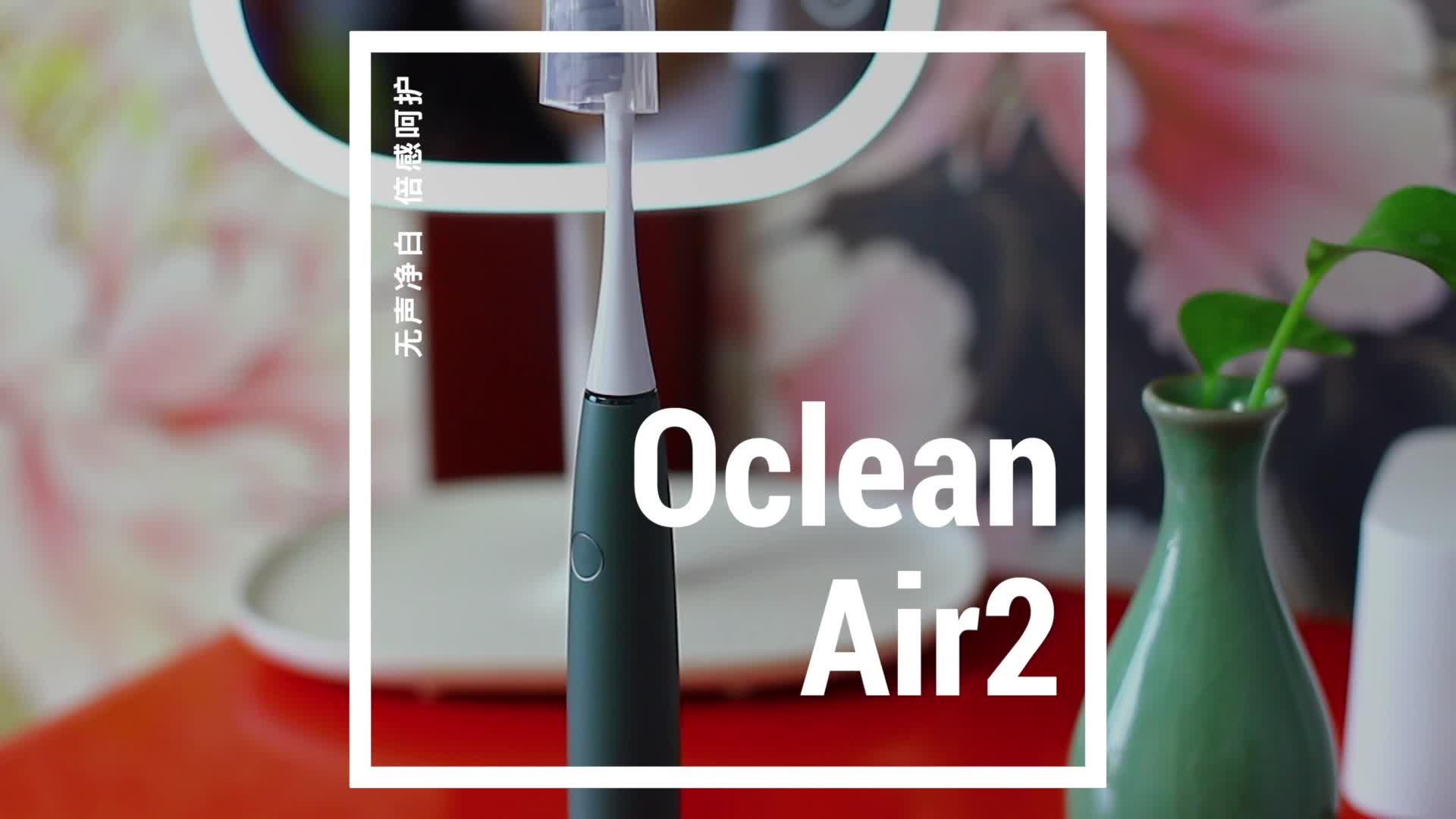 一款安静到让你怀疑没有开机的电动牙刷--Oclean Air 2