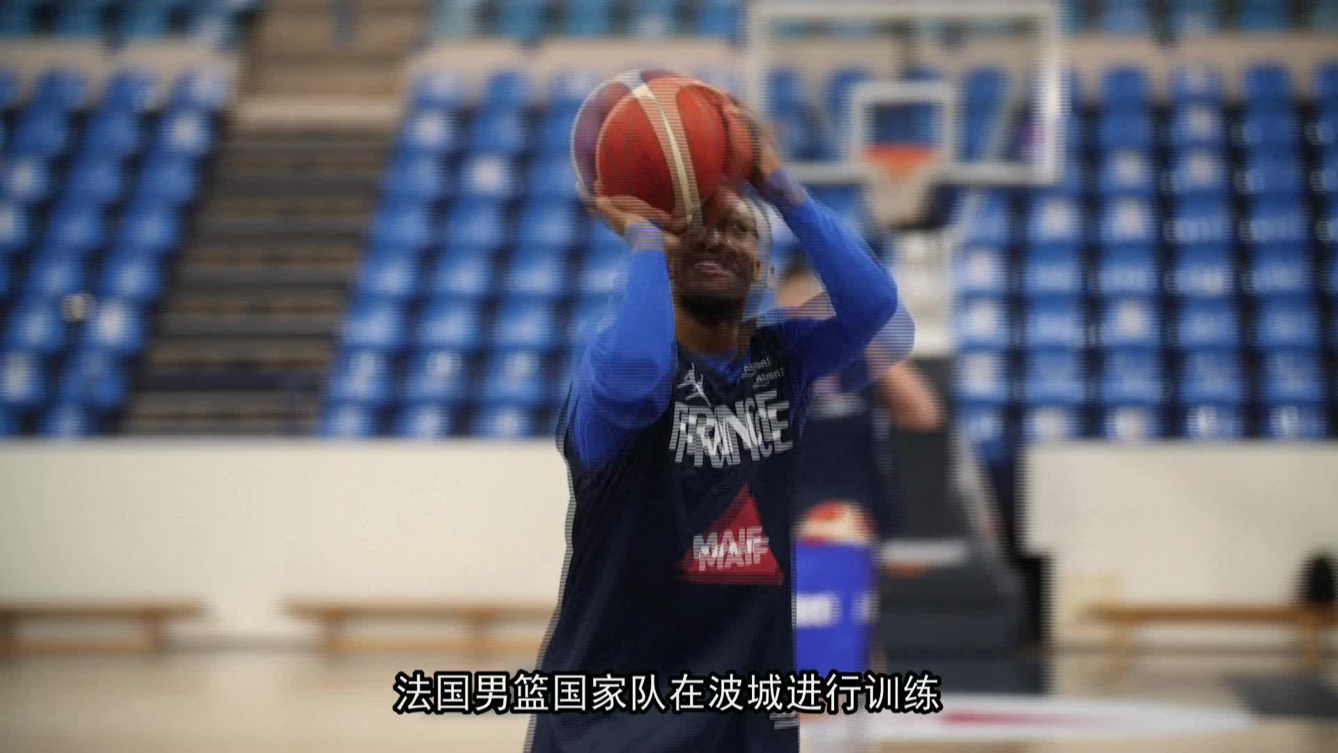 法国男篮备战2022年国际篮联欧洲杯预选赛