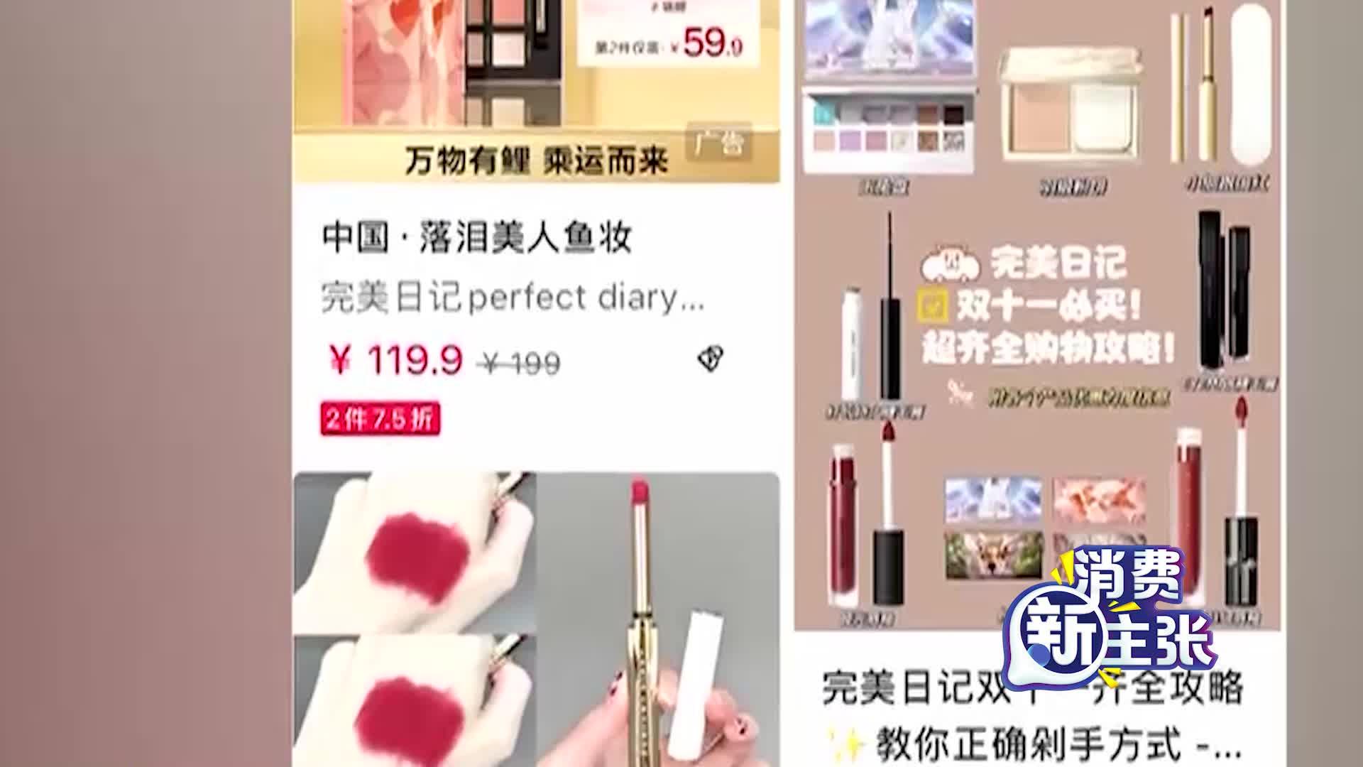 拼代言拼产品拼创意  国产美妆品牌走红