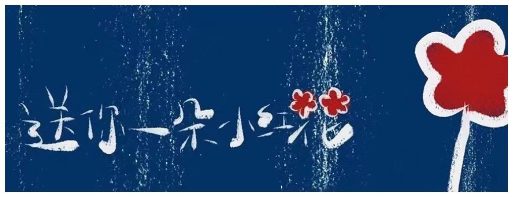 易烊千玺、刘浩存主演的《送你一朵小红花》经典语录