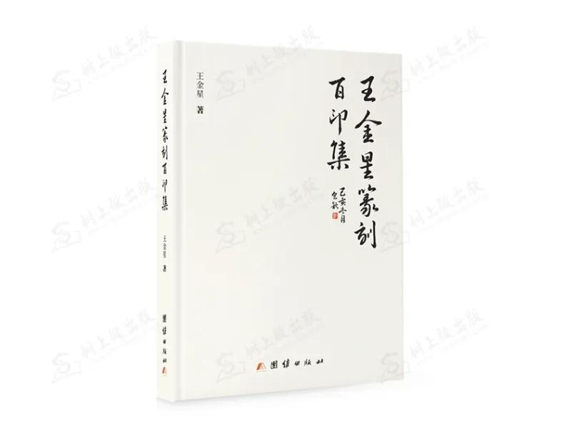 """""""方寸之间,气象万千""""——王金星篆刻百印集"""