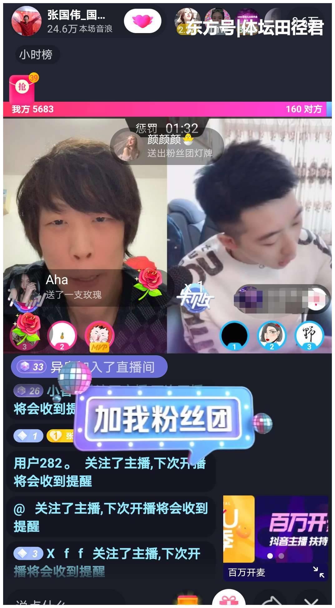 要转为网红?中国田径世锦赛亚军粉丝800多万,直播有8万多人