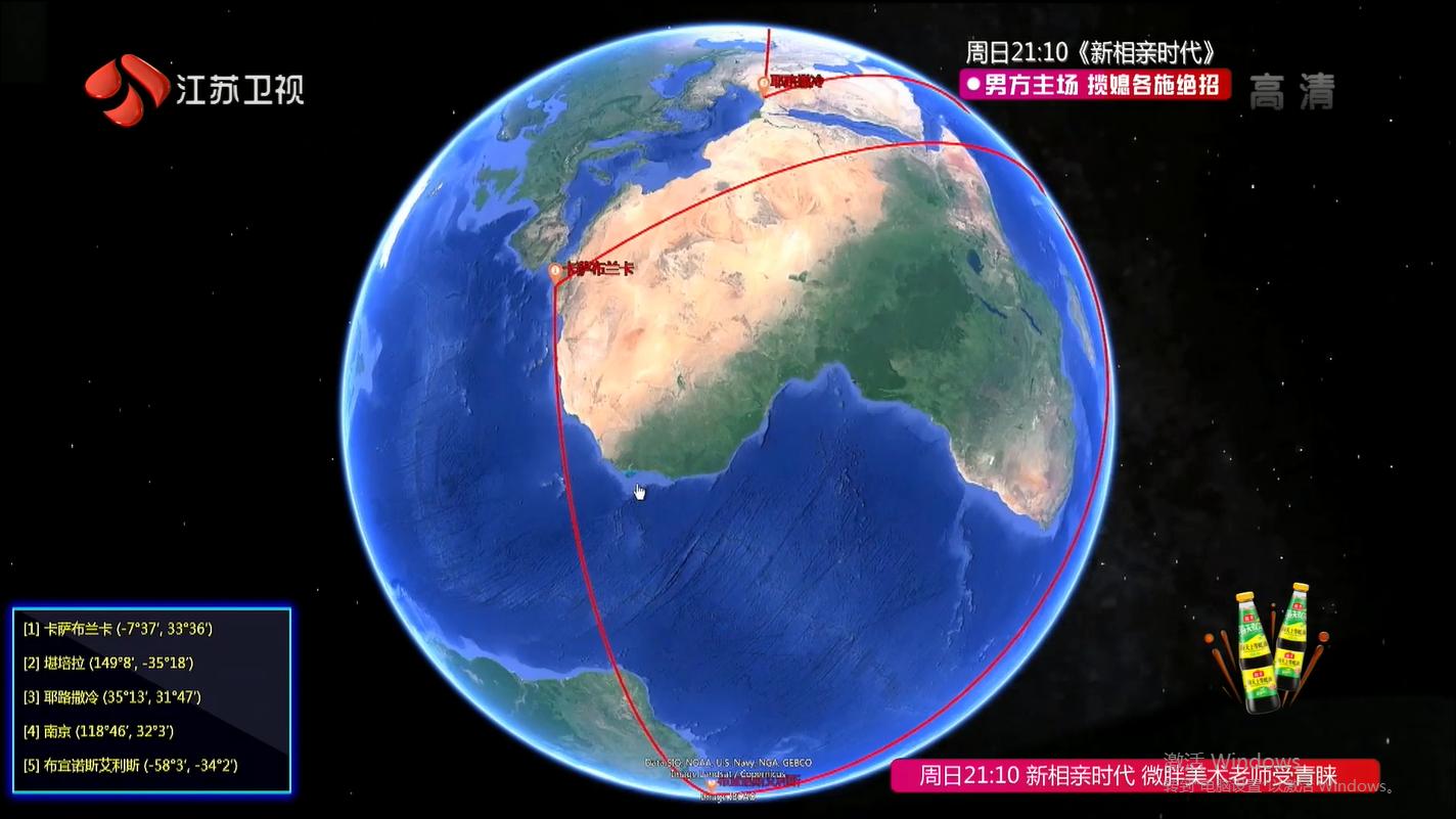 《最强大脑》:当南京遇上耶路撒冷,玩转地球仪经纬度投影。