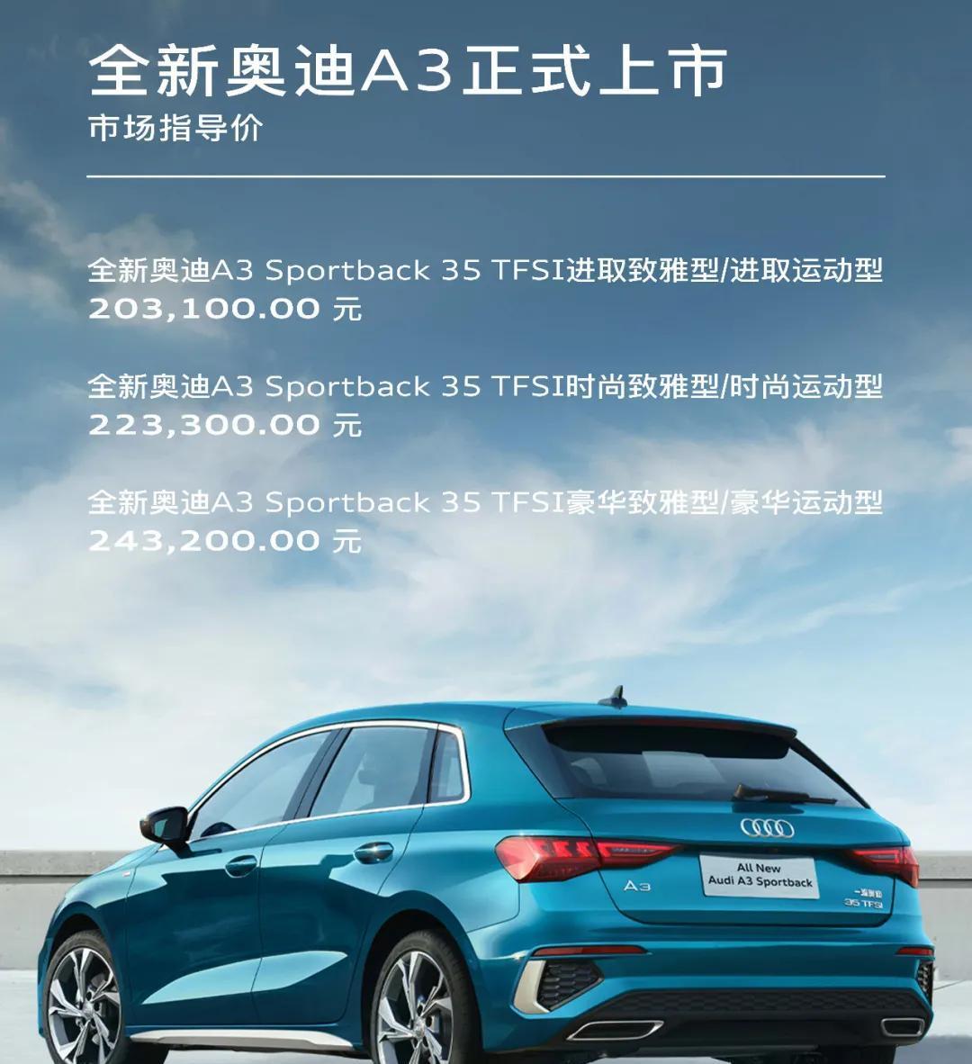 奥迪发布全新入门新车,20万出头有长轴版可选