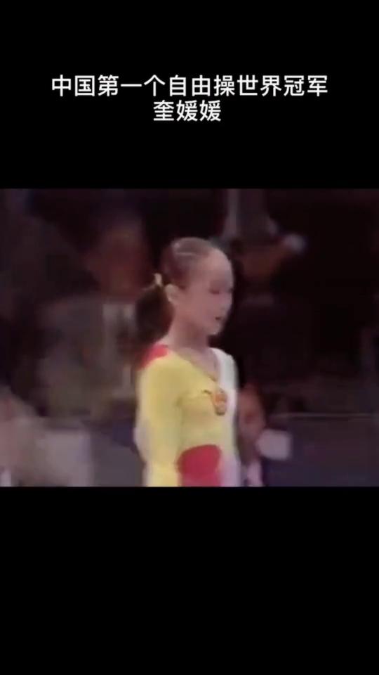 中国第一个自由操世界冠军奎媛媛1996年世锦赛自由操