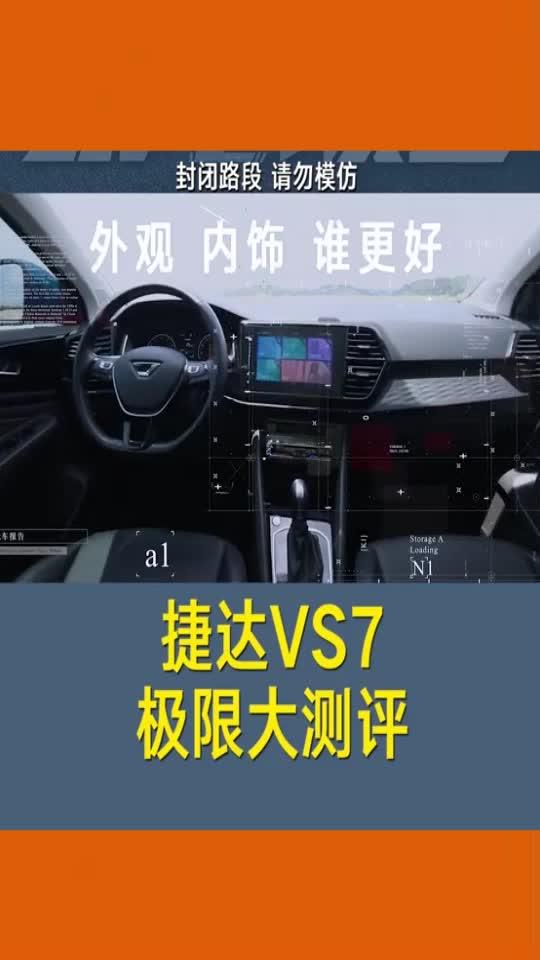 很多网友问,捷达VS7究竟是台什么车?那就测评给大家看!