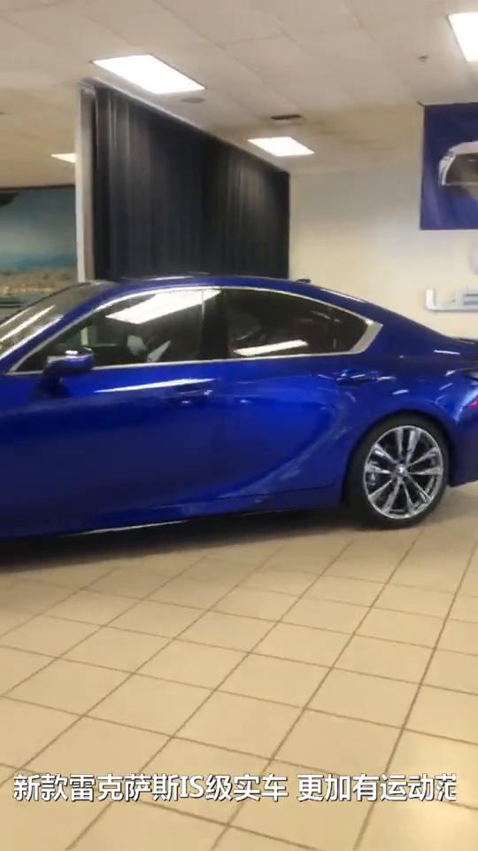视频:新款雷克萨斯IS级实车更加有运动范