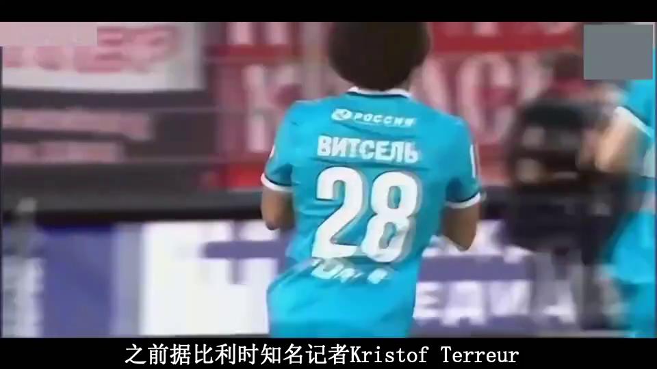 天津权健发声维特塞尔转会多特蒙德是谣言,球员不久后将归队!