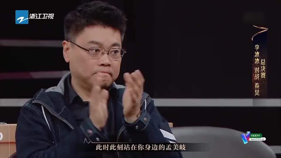 孟美岐感言遇到李冰冰很幸运,李成儒一句话对山支赞赏有加!