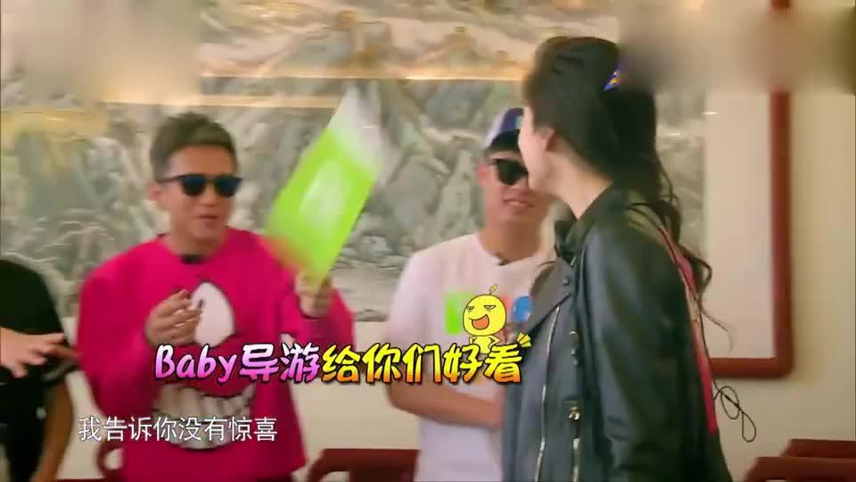 邓超调侃baby是穿皮衣的导游,郑恺:终于不是那条黑裤子了!