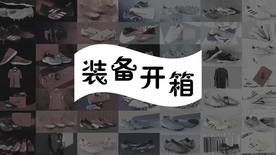 开箱视频adidas联名足球小将款足球