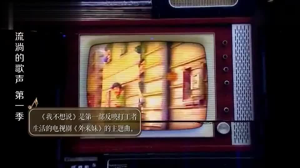 流淌的歌声:杨钰莹唱《我不想说》,开口的一瞬间,现场掌声如雷