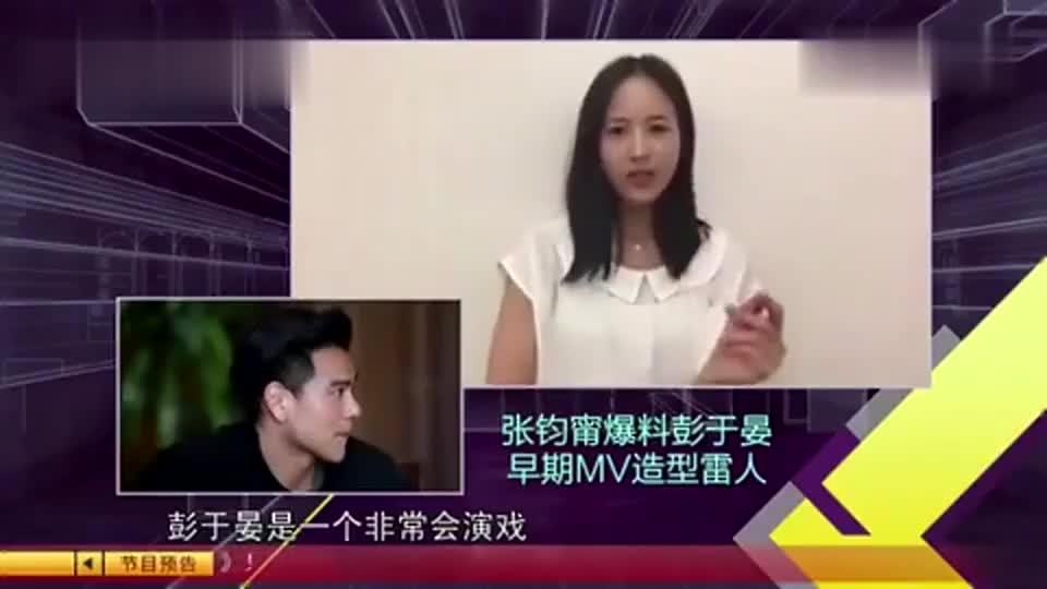 张钧甯爆料彭于晏早期mv,造型雷人!当事人笑喷了