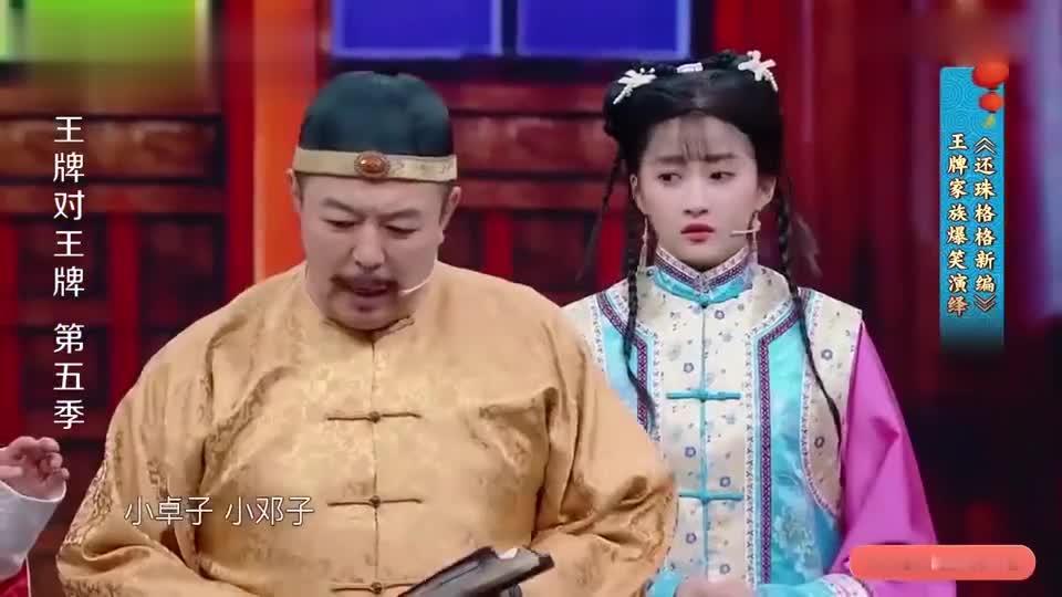 贾玲演谁不好非要演紫薇,把自己逗笑场,花花笑疯了