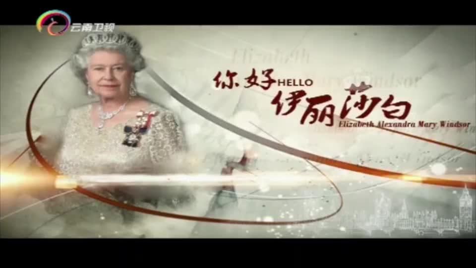 女王:英国史上最长的王储,因婚外情丑闻,一直没当上国王