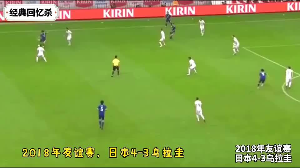 经典回忆杀:亚洲足球巅峰!日本4球虐乌拉圭,2打5巴萨式破门