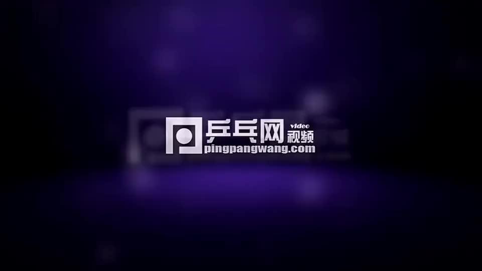 乒乓球世界杯:王皓vs奥恰洛夫!王皓的直拍横打技术观赏性真高