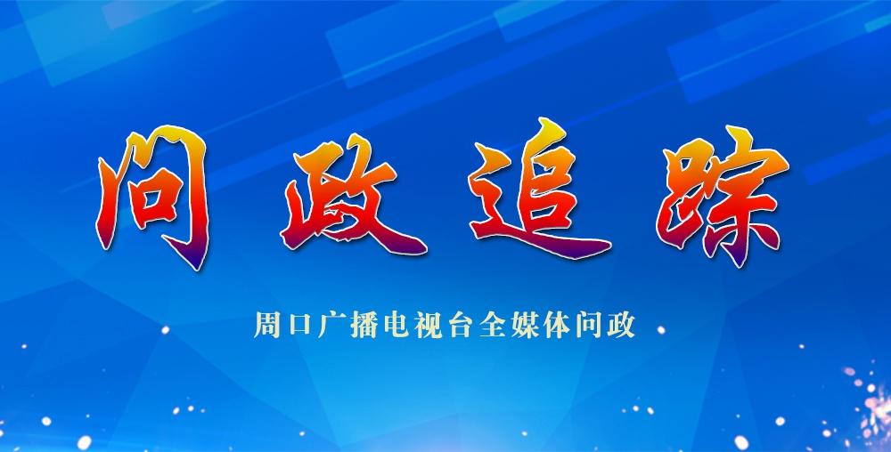 """问政追踪:鹿邑县玄武镇村民违法占地建房 强制拆除""""没商量"""""""