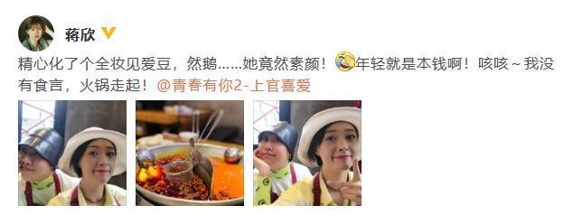 蒋欣追星成功!化精致全妆见爱豆,与偶像上官喜爱组火锅局