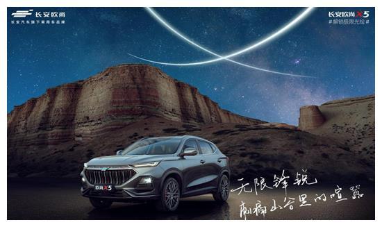 10万级SUV新标杆长安欧尚X5