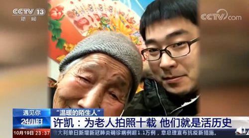 小伙坚持10年陪乡村老人聊天拍照 网友:坚持太有意义了!