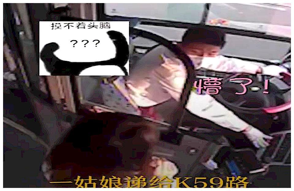 女子给公交车司机递纸条,给完捂脸就跑,司机:已结婚,勿念