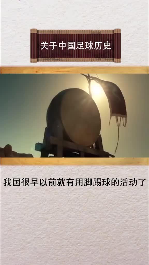 关于中国足球历史,其实我们也有很丰富的历史