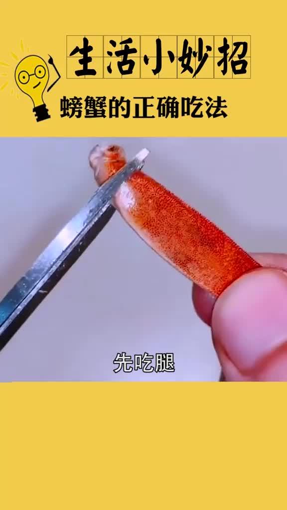 螃蟹的正确吃法,应该是这样的,你学会了吗?