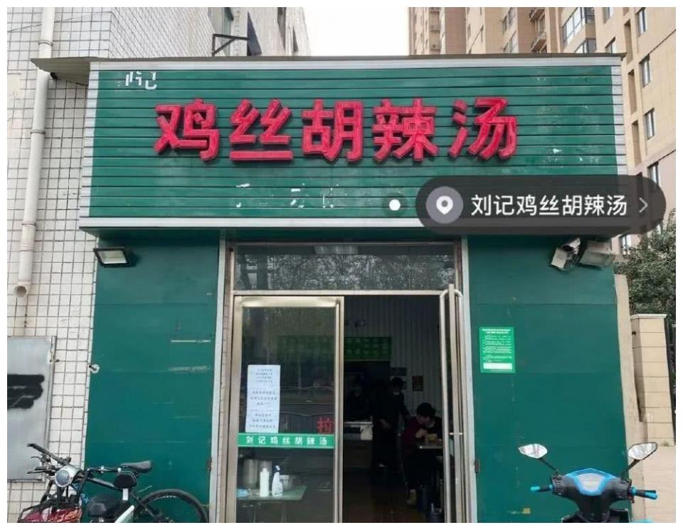 刘记鸡丝胡辣汤,二里岗的宝藏小店!