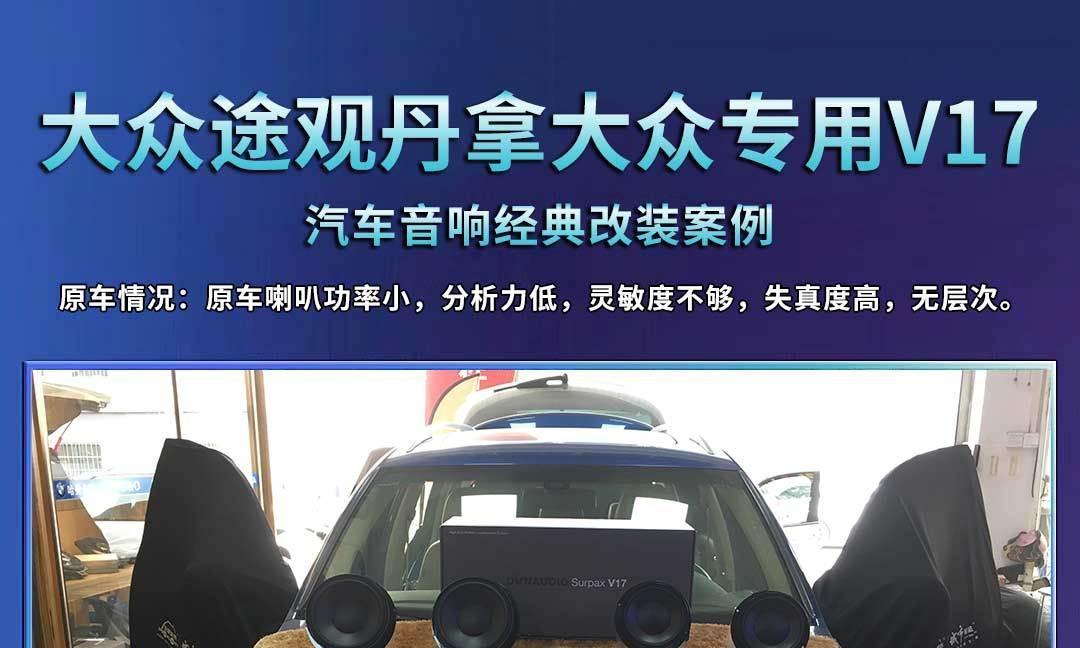 南宁大众途观升级丹拿大众专车专用V17汽车音响改装案例
