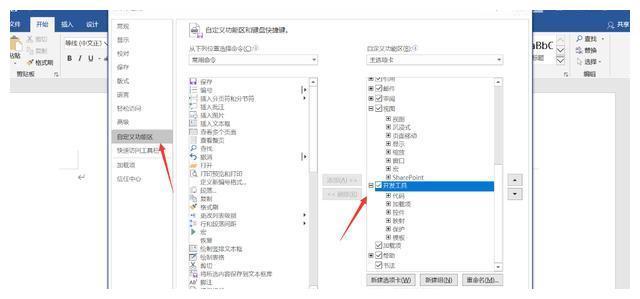 如何在Windows中的Word创建可填写的表单