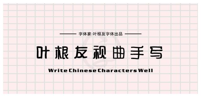 叶根友视曲手写│其实最漂亮的字体还是手写体