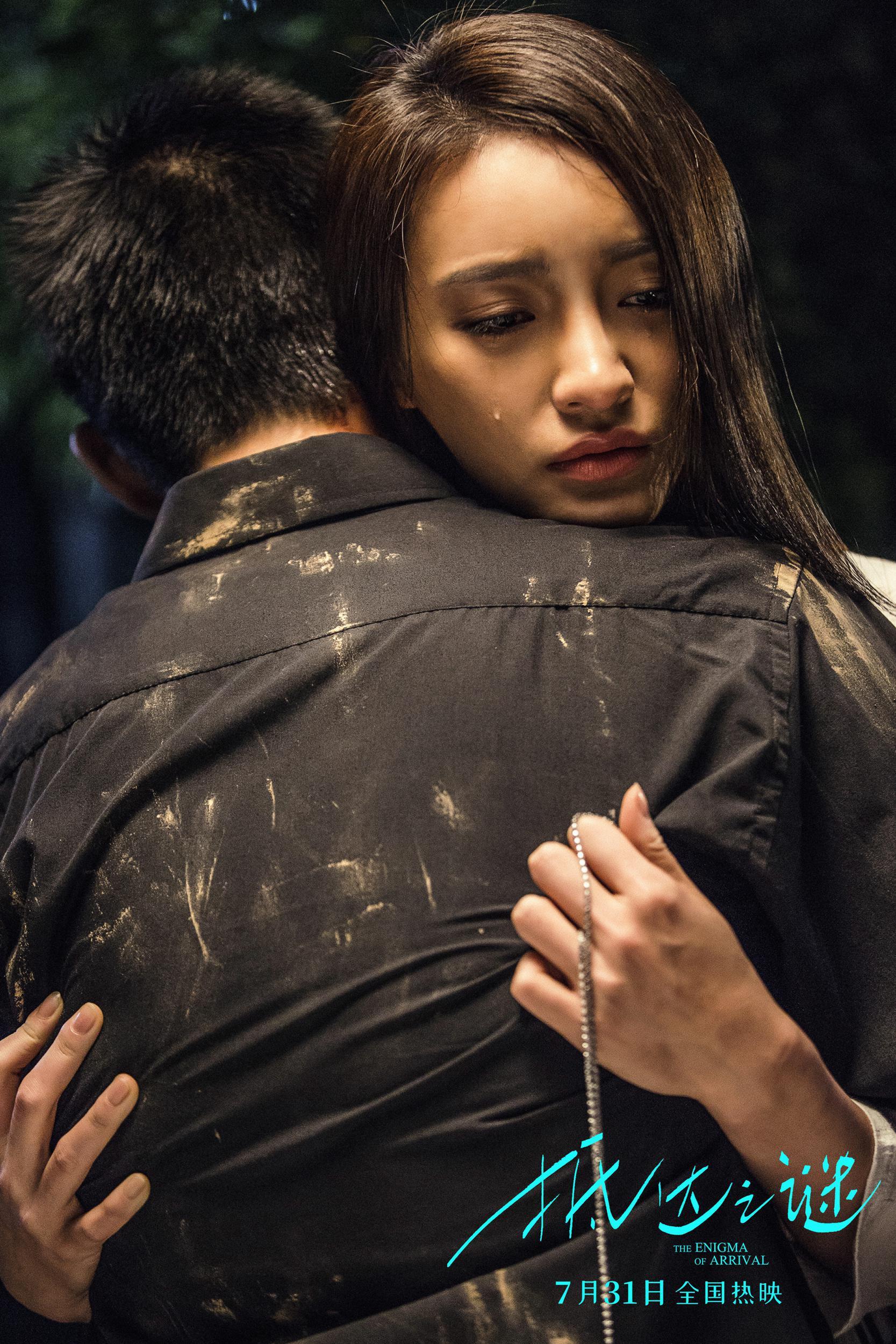 电影《抵达之谜》今日上映 李现顾璇青春回首催泪诠释寻爱人生