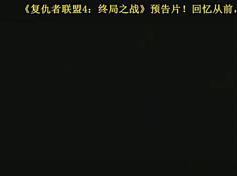 《复仇者联盟4:终局之战》预告片!回忆从前,终极未来!