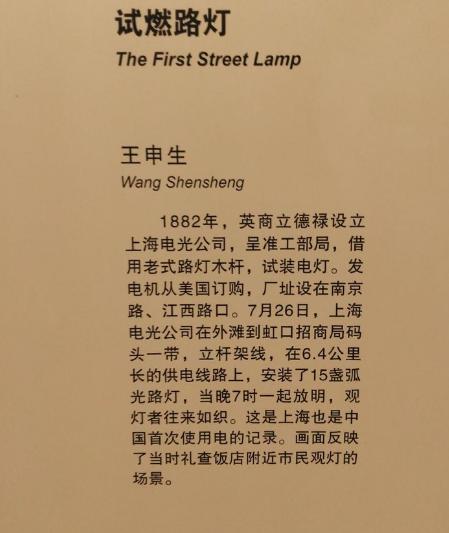 上海历史博物馆有幅油画,画的内容有意思,市民们为何围在路灯下