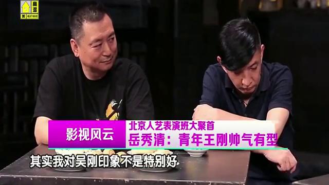 清秀岳秀清曾是人艺校花,吴刚只是小配角时,妻子就已成名角