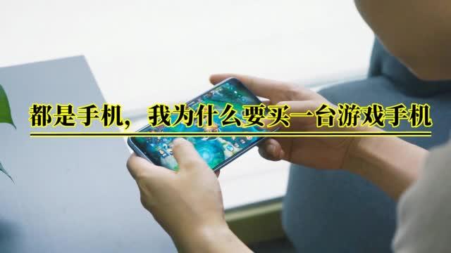 为什么要买一台游戏手机?腾讯黑鲨3S:这才是游戏手机的意义