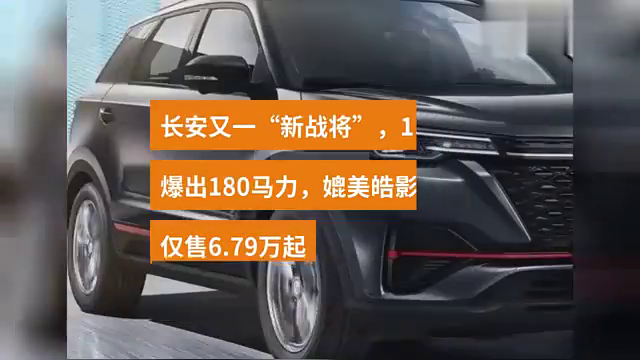 视频:国产神车不止长城一家,长安CS55异军突起,老司机果断换车