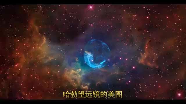 放松心情!来欣赏一波由哈勃望远镜拍摄的宇宙美图