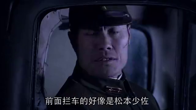 松本很山田见面,松本见到山田很高兴,不料山田却把他抓起来了