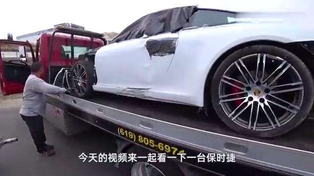视频:保时捷911追尾造成侧面碰撞,选择切割更换门槛