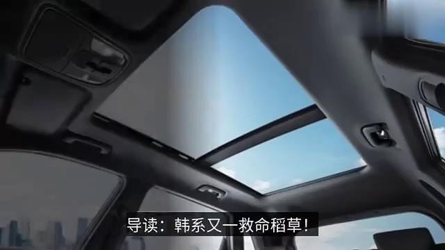 韩系车最后一搏!新车惊艳亮相,配10.25英寸大屏,剑指日产逍客
