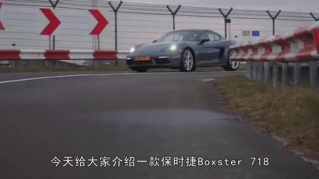 惊艳不止外表!保时捷全新718Boxster!
