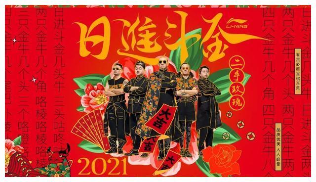 二手玫瑰×李宁《日进斗金2021》