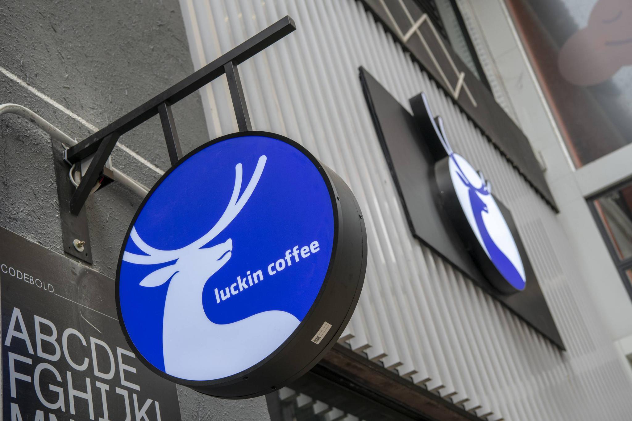 瑞幸咖啡告别纳斯达克:正式进入退市备案状态,线下门店该怎么办