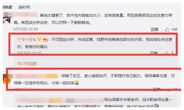 击杀王Cryin夏季赛4战仅1胜?女主持口误说错话,被愤怒粉丝爆破