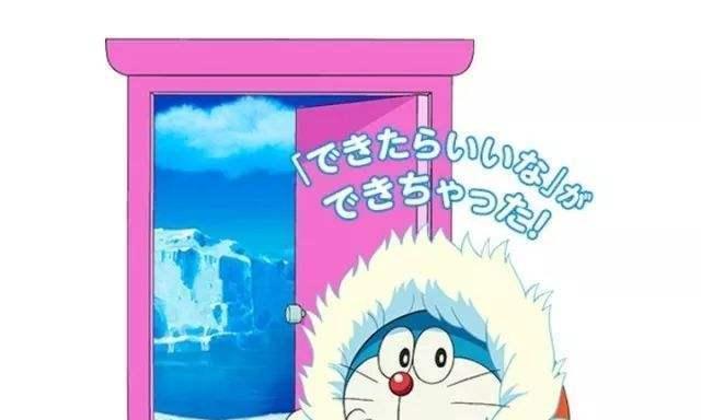 哆啦A梦的任意门真的是哪里都能去吗?