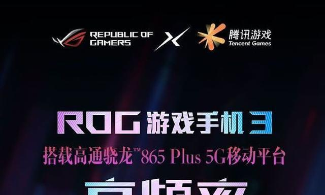 ROG游戏手机3本月发布搭载骁龙865Plus