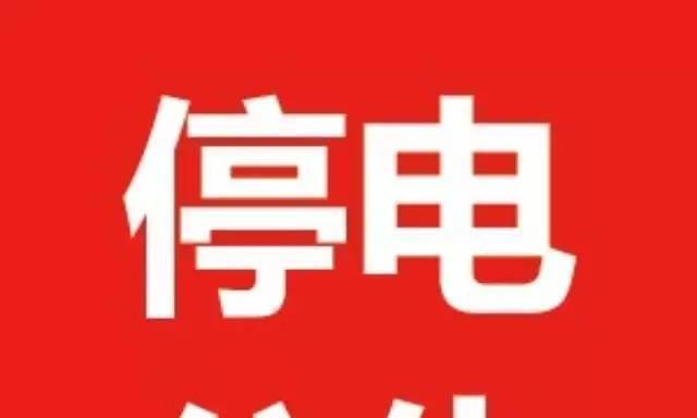 中国吉林四平最新停电通知!