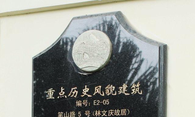 厦门大学首任校长林文庆的别墅典雅清新
